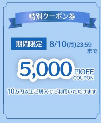 10万円以上5000円OFF