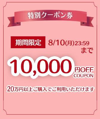 20万円以上10000円OFF