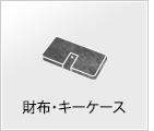 財布・キーケース