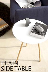 PLAIN サイドテーブル