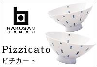 白山陶器 ピチカート