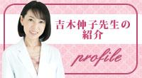吉木伸子先生のプロフィール