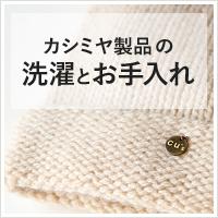 カシミア製品のお手入れ洗濯と保管