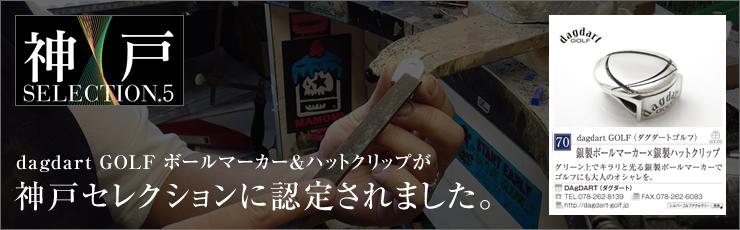 dagdart GOLF ボールマーカー&ハットクリップが、神戸セレクションに認定されました。