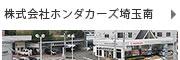 株式会社ホンダカーズ埼玉南