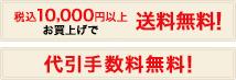 税込10,000円以上お買上げで送料無料!代引手数料無料!