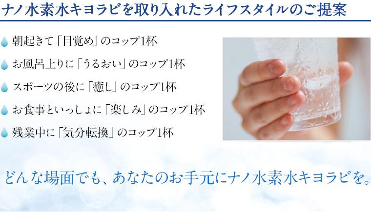 ナノ水素水キヨラビ