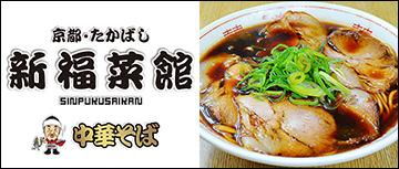 京都たかばし 新福菜館