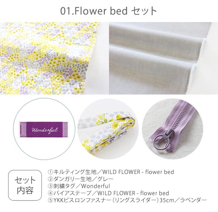 01flowerbed