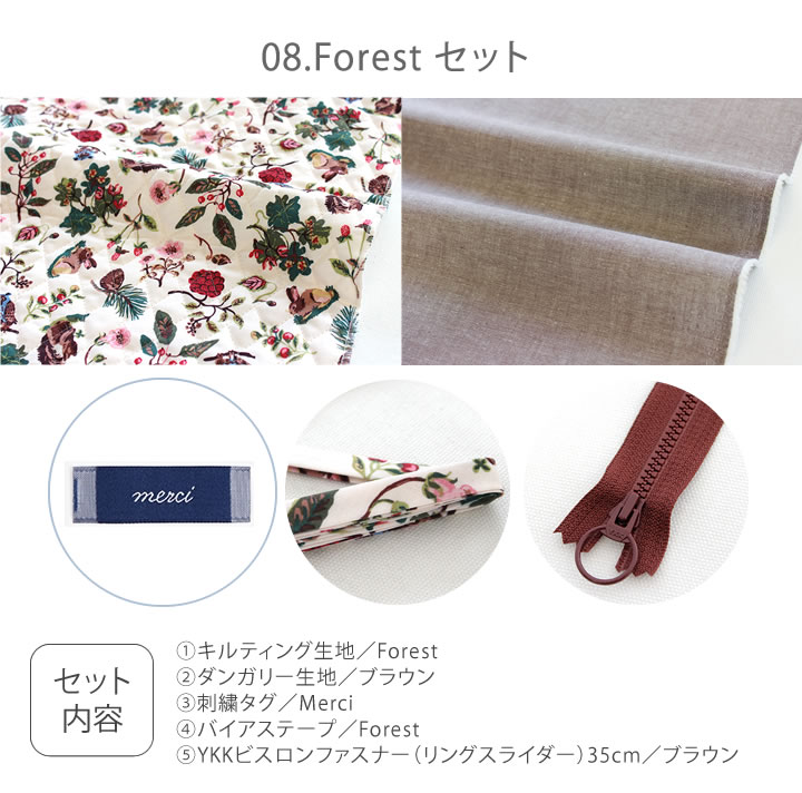 08forest