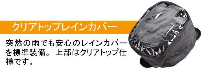 クリアトップ対応のレインカバーを標準装備!