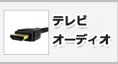 テレビ/オーディオ