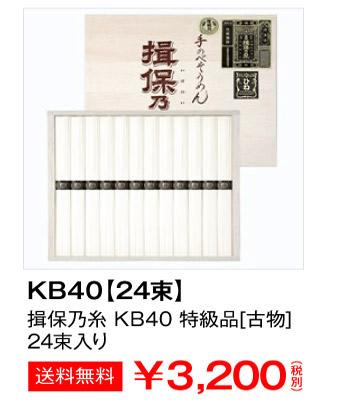 KB40【24束】揖保乃糸 KB40 特級品[古物]24束入り