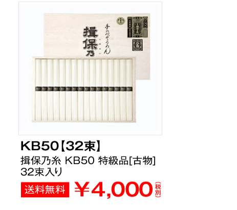 KB50【32束】揖保乃糸 KB50 特級品[古物]32束入り