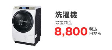 洗濯機設置料金