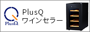 PlusQ ワインセラー特集