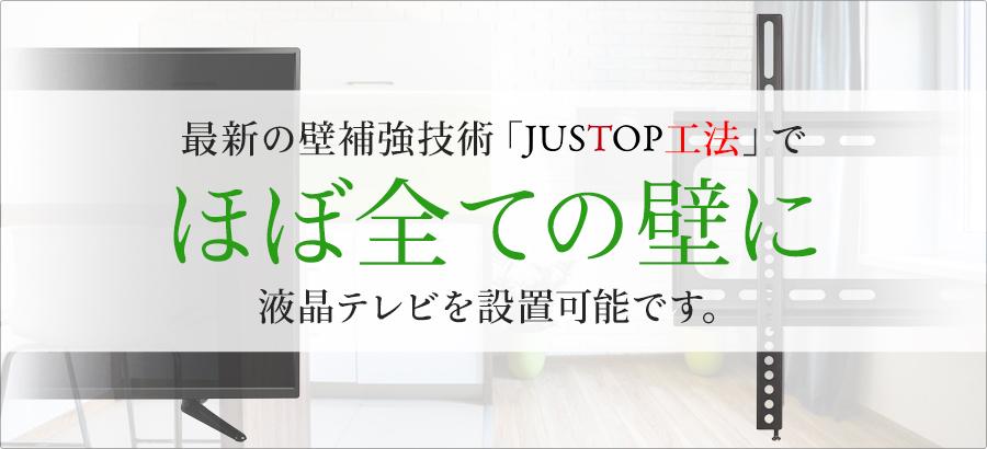 最新の壁補強技術「JUSTOP工法」でほぼすべての壁に液晶テレビを設置可能です。