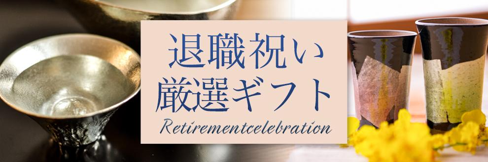 退職祝い特集