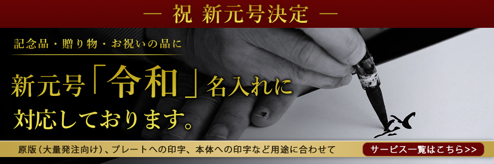 名入れサービス(令和)