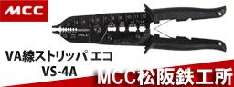 MCC VA線ストリッパ エコ VS-4A