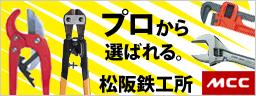 MCC 松阪鉄工所