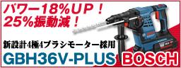 ボッシュ ハンマードリル GBH36V-PLUS