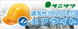谷沢製作所 ヘルメット エアライト