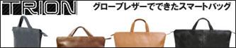 TRIONシンプルにスマートに個性派バッグ