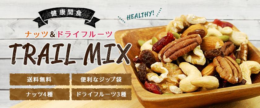 ナッツ&ドライフルーツ TRAIL MIX