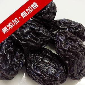 大粒プルーン(種あり) 1kg