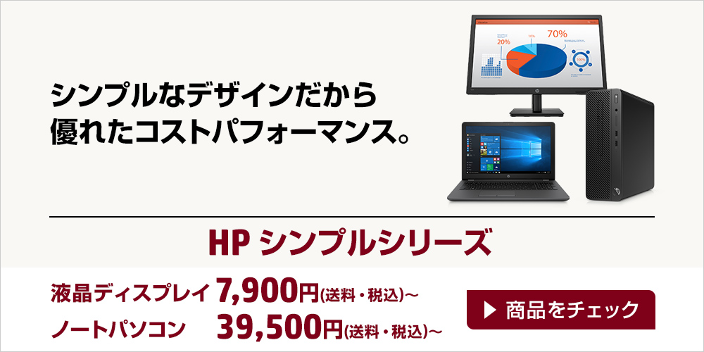 HP シンプルシリーズ