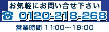 0120-218-268