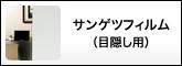 サンゲツフィルム(目隠し)