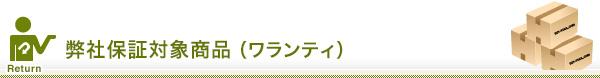 弊社保証対象商品(ワランティ)