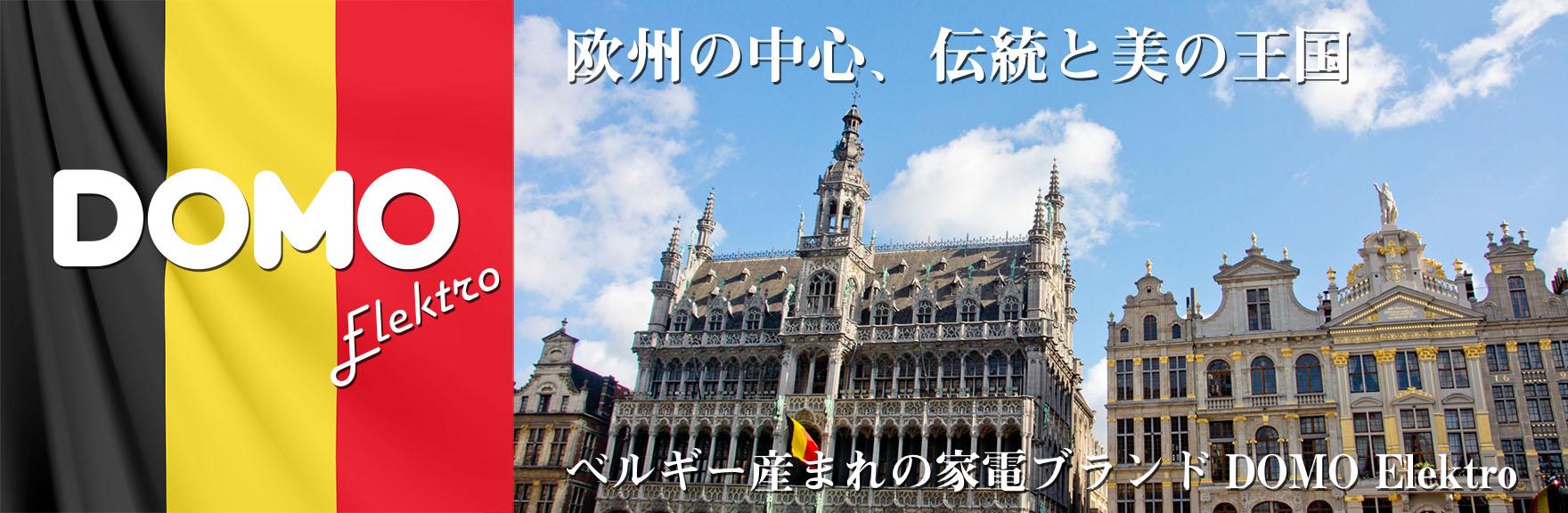 ベルギー生まれの家電ブランド DOMO Elektro