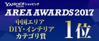 Yahoo!ショッピング Area Awards 2017受賞