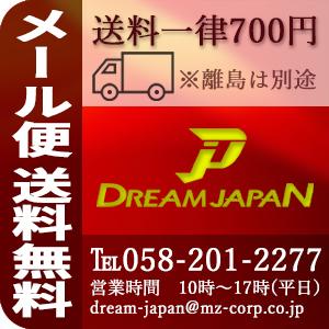 お買い上げ合計 注文合計1万円以上送料無料