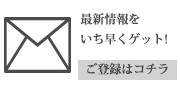 mail magazine