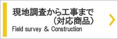 現地調査から工事対応商品