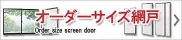 引違い窓や玄関・勝手口網戸など多数ご用意。オーダーサイズ網戸