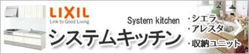 システムキッチン・収納ユニット