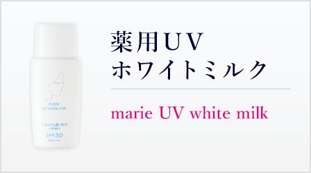 UVホワイトミルク