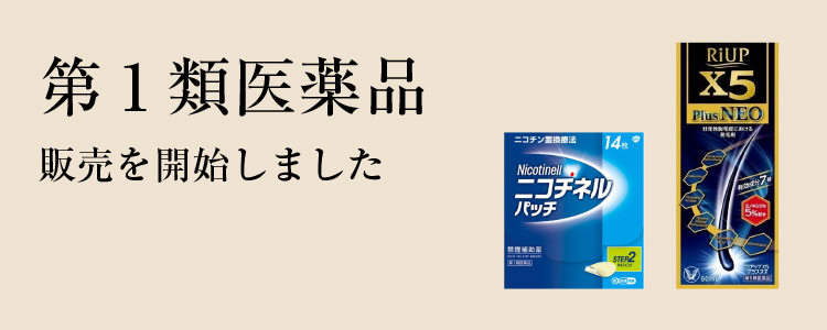 第1類医薬品