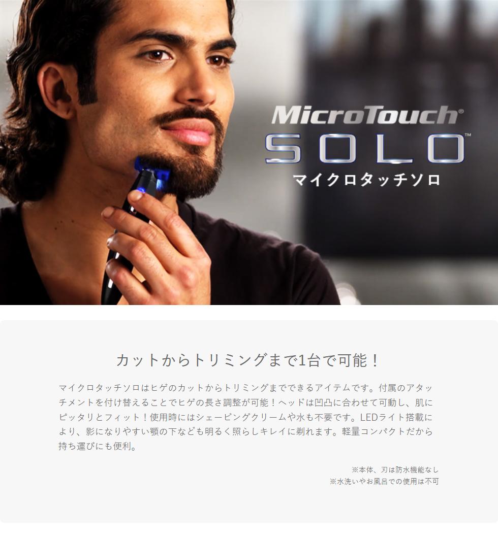 マイクロタッチソロ MicroTouchSOLO カットからトリミングまで1台で可能!
