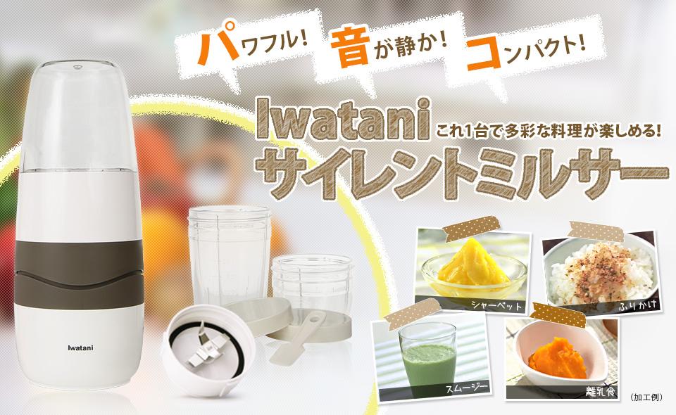 パワフル!音が静か!コンパクト! Iwatani サイレントミルサー これ1台で多彩な料理が楽しめる!