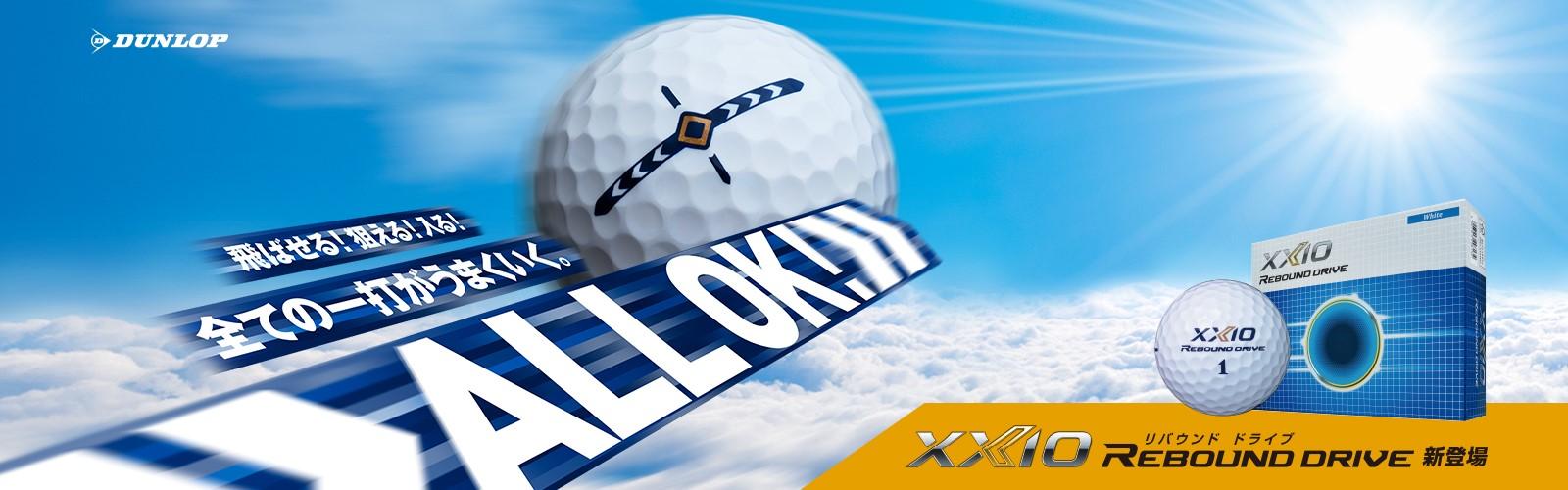 XXIO新製品のボール「リバウンドドライブ」