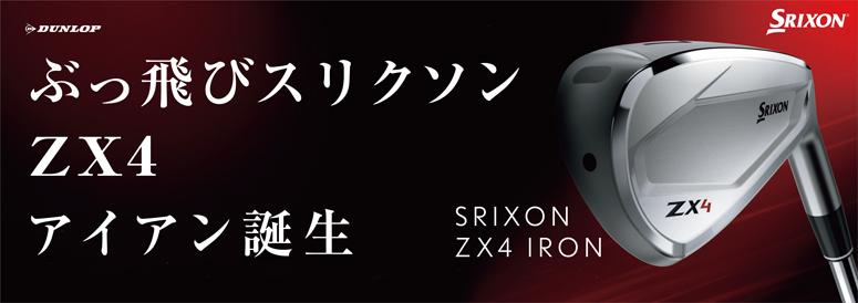 ぶっ飛びアイアンZX4誕生