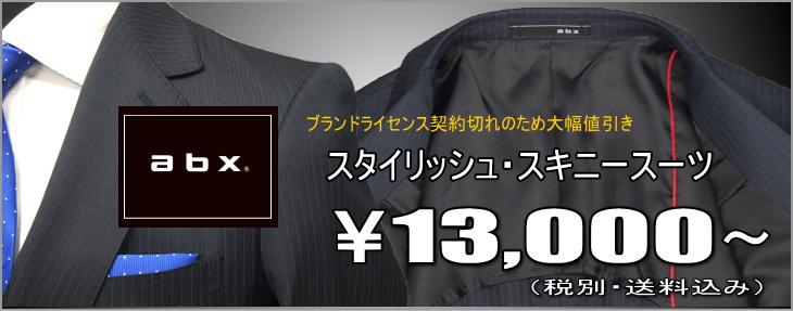 abx スタイリッシュ・スキニースーツ