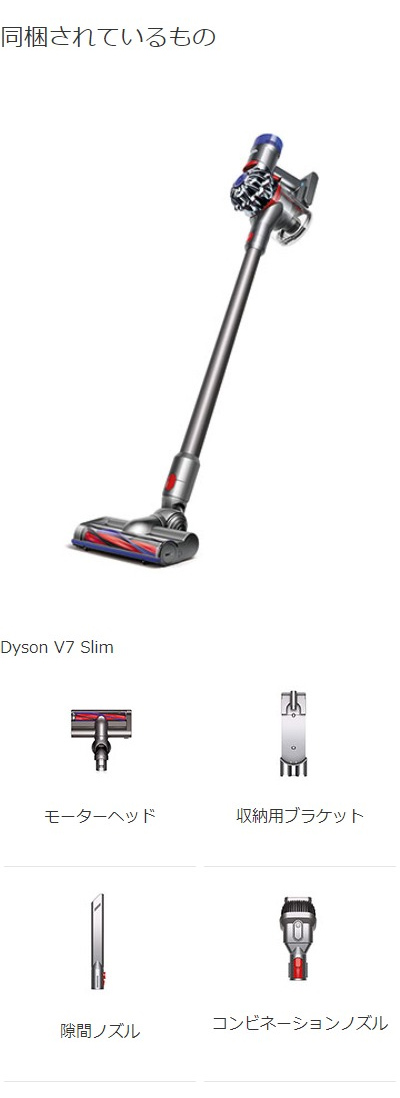 ダイソン v7 スリム 価格