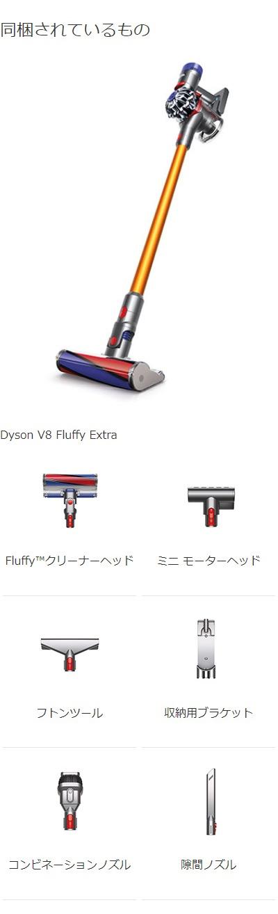 V8 fluffy ダイソン